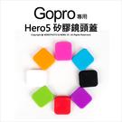 GoPro 專用副廠配件 HERO5 矽膠鏡頭蓋 矽膠蓋 防刮傷 保護蓋 鏡頭蓋 防塵蓋 【可刷卡】薪創