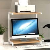 顯示器底座增高架打印機架子辦公桌收納置物架臺式電腦收納架子