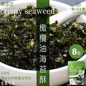 8包/配飯單吃都很可以【獵人谷之夢】橄欖油海苔酥 50g/包 /100%澳洲初榨橄欖油製造(全素可食)