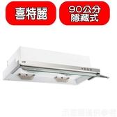 (全省安裝)喜特麗【JT-139A】90公分隱藏式超薄型電熱型排油煙機 優質家電