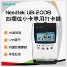 打卡鐘【贈10人卡匣】Needtek UB2008  四欄位電子式小卡打卡鐘 可超商取貨 (台灣製造‧保固2年)