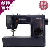 RICCAR立家 機械式縫紉機 RQ60H【免運直出】