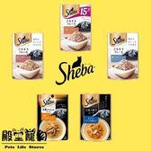 【殿堂寵物】SHEBA 日式鮮饌包 五種口味 35g