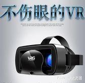 VR眼鏡3D眼鏡 頭戴式華為榮耀note9小米max2暴風3d魔鏡6.44/6.5/6.6/7寸 nm15876【Pink中大尺碼】