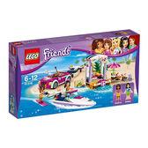 樂高積木 LEGO《 LT41316 》Friends 姊妹淘系列 - 安德里亞的快艇╭★ JOYBUS玩具百貨