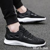 運動鞋男韓版潮流男鞋子新款休閒鞋男士跑步潮鞋學生板鞋 潔思米