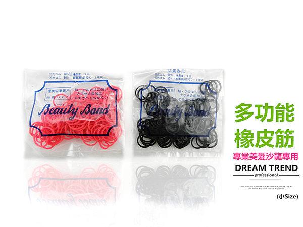 【DT髮品】專業美髮 多用途 橡皮筋 (小Size) 沙龍專用 新祕 設計師 編髮 綁髮【0322145】