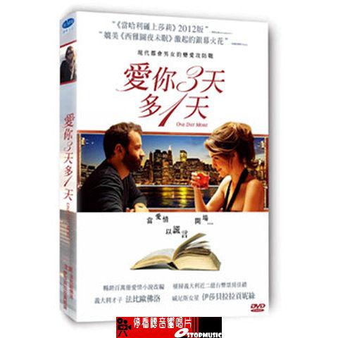 【停看聽音響唱片】【DVD】  愛你3天多1天