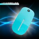 LIKA夢 捷銳 jierui 光控感應式省電節能臥室、床頭LED小夜燈 壁燈 滑鼠造型系列 天空藍 D5JI-A66N