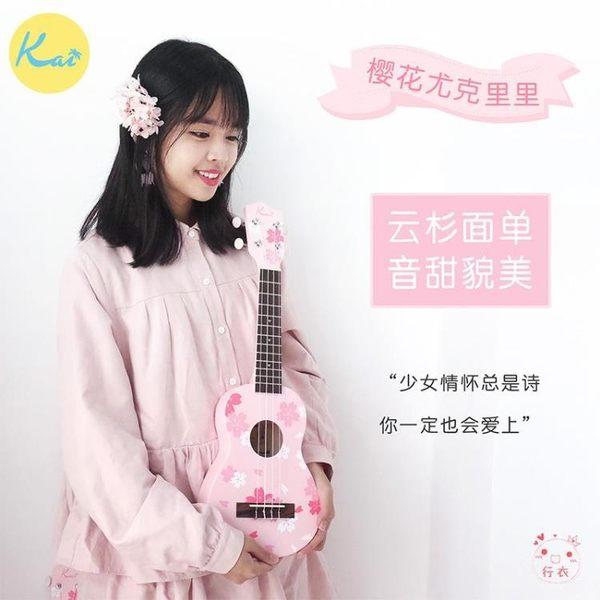 烏克麗麗櫻花尤克里里云杉面單 粉嫩少女心小吉它 ukuleleXW 1件免運