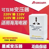 星威SW-S11 150W變壓器220V變110V可互轉110轉220掃地機器人NMS【名購新品】