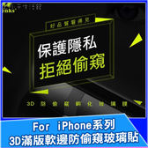Benks iPhone ixs max ixr ix i8 i7 i6 Plus 防偷窺滿版玻璃貼 保護貼 防偷窺