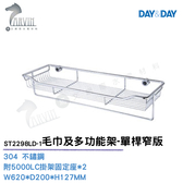 《DAY&DAY》不鏽鋼毛巾及多功能架-單桿窄版 ST2298LD-1 衛浴配件精品