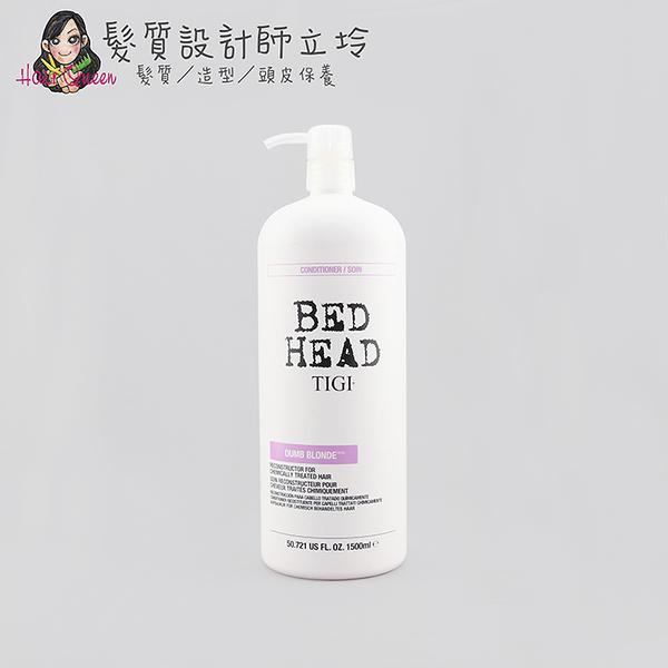 立坽『瞬間護髮』提碁公司貨 TIGI BED HEAD 芭比金髮尤物修護素1500ml LH05
