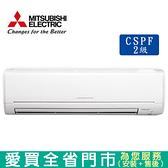 MITSUBISHI三菱7-9坪MUY-GE50NA/MSY-GE50NA變頻冷專分離式冷氣_含配送到府+標準安裝【愛買】
