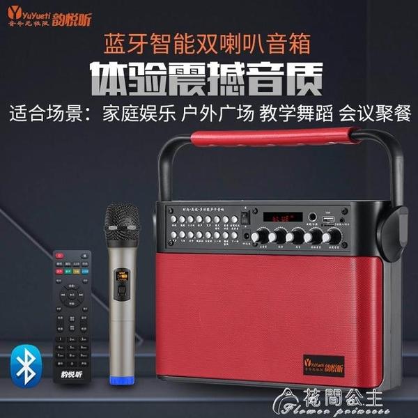 廣場舞音響戶外小型便攜式手提藍芽音箱無線話筒K歌重低音大功率 快速出貨YJT