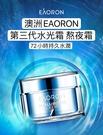 澳洲EAORON正品2020年 第三代水光霜 熬夜霜50ml