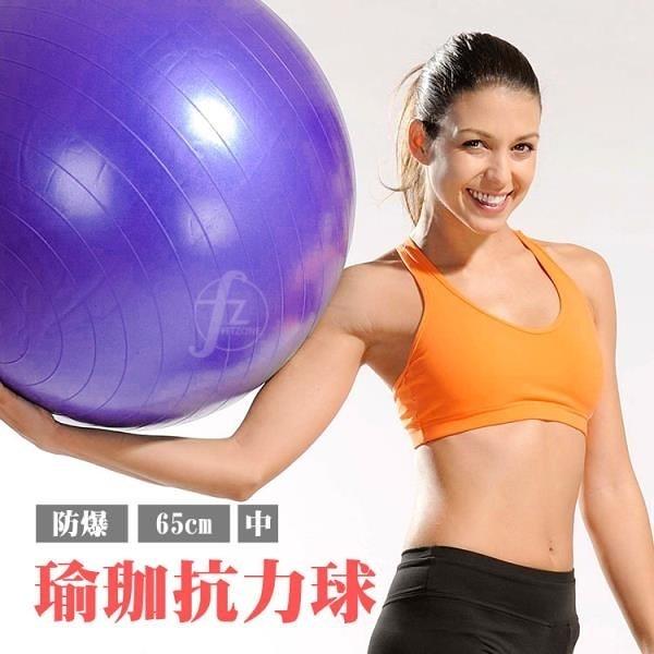 【南紡購物中心】【ABSport】防爆瑜珈球(65cm)/韻律球/彈力球/抗力球/健身球