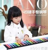 手卷鋼琴49鍵加厚初學者入門兒童練習便攜軟電子琴早教玩具小樂器YJT moon衣櫥