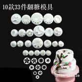 10款33件翻糖模具蛋糕餅干工具套裝 BS19770『科炫3C』