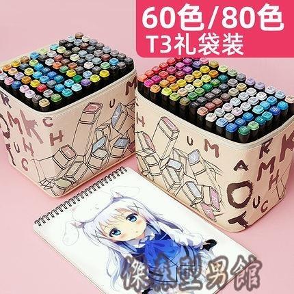 Touch mark油性筆馬克筆套裝 學生繪畫 手繪設計送馬克筆教程 【618購物節】