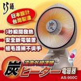 2秒瞬間發熱 巧褔12吋炭素纖維電暖器 AS900C  防燙裝置安全第一台灣製造