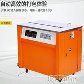 打包機 眾用 自動打包機 熱熔捆包機 紙箱捆扎機 半自動雙電機捆扎機 全自動 MKS阿薩布魯