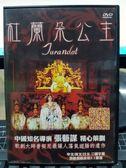 挖寶二手片-P04-203-正版DVD-華語【杜蘭朵公主】-張藝謀導演