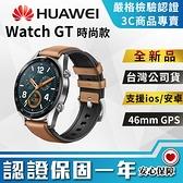 【創宇通訊│全新品】未拆封 HUAWEI Watch GT FTN-B19 時尚款馬鞍棕皮手錶 開發票