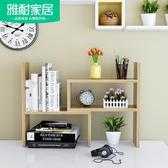 雅耐簡易書架置物架學生桌上書櫃兒童桌面小書架收納儲物簡約現代WY【快速出貨】