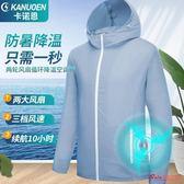防暑降溫服 帶風扇的衣服降溫空調服男女夏季薄款戶外防曬外套充電製冷工作服T 4色S-2XL