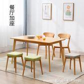 實木凳子家用時尚梳妝凳化妝凳創意電腦凳布藝餐凳椅子小板凳方凳 YXS優家小鋪
