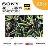 【SONY 索尼 KD-65X7000G】65吋 4K Ultra HD 液晶智慧電視 含運+基本安裝 公司貨
