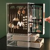 亞克力耳環收納架展示架耳釘項鏈耳飾飾品收納盒透明大容量首飾盒科炫數位