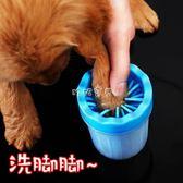 狗狗洗腳杯 寵物洗腳杯狗狗洗腳神器貓咪洗爪器中小型犬金毛足部 珍妮寶貝