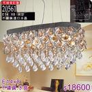 水晶吊燈-餐吊燈E14X8頭-長70寬2...