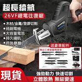 【新北現貨】往復鋸 充電往復鋸 電動馬刀鋸 手持電鋸 軍刀鋸 伐木鋸 電動工具 超商