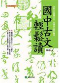 (二手書)國中古文輕鬆讀