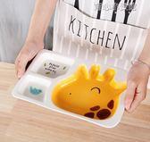 兒童餐具 卡通陶瓷寶寶兒童日式餐具套裝餐盤分格盤子創意分隔家用早餐盤碗 育心小賣館