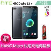 分期0利率  HTC Desire 12+ Desire 12 Plus 6吋智慧型手機 贈『快速充電傳輸線*1』