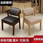餐椅 家用餐椅全實木椅子靠背椅凳子現代簡約牛角椅書桌椅北歐Z字椅【八折搶購】