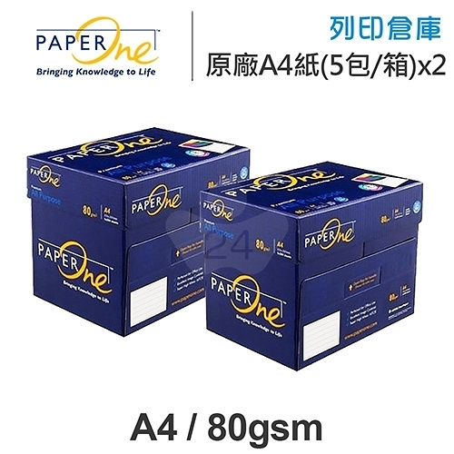 PAPER ON 多功能影印紙 A4 80g (5包/箱) x2