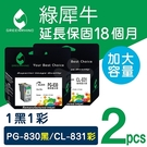 綠犀牛 for CANON 1黑1彩組 PG-830+CL-831 環保墨水匣/適用 CANON iP1880/iP1980/MX308/MX318