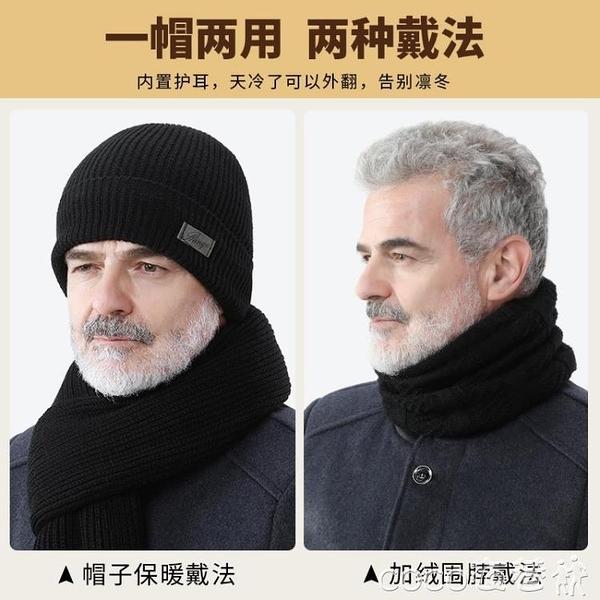 熱賣中年人帽子 老頭帽子男士冬戶外保暖加絨針織帽中老年人爸爸爺爺毛線帽 coco