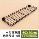 收納架/置物架/層架配件  【配件類】60X20cm 反焊設計烤黑ㄇ網  dayneeds