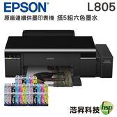 【搭T673六色墨水 5組】EPSON L805 六色CD無線原廠商用連續供墨印表機 原廠保固