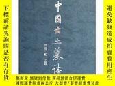 二手書博民逛書店罕見新中國出土墓誌:陝西2(上下)19691 中國文物研究所,陝