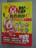 【書寶二手書T7/旅遊_JMQ】京都,真的很妙!不玩不知道!_藤井昌子/葉石香