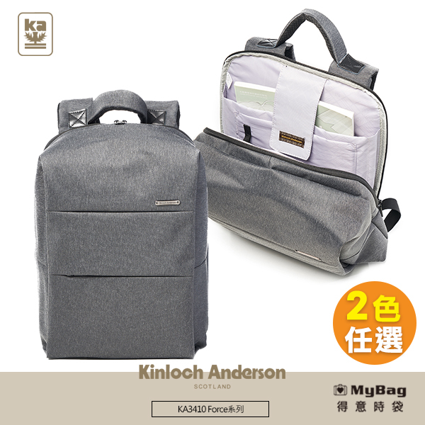 Kinloch Anderson 金安德森 後背包 Force 極簡造型 大容量 多隔層 雙肩包 KA341001 得意時袋