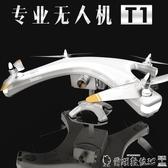 無人機童勵T1無人機航拍高清專業成人遙控飛機玩具四軸飛行器帶無刷LX聖誕交換禮物